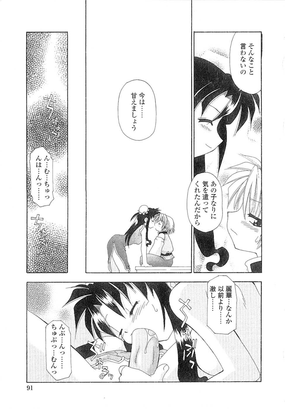 Nyan Nyan Kusushi! 93
