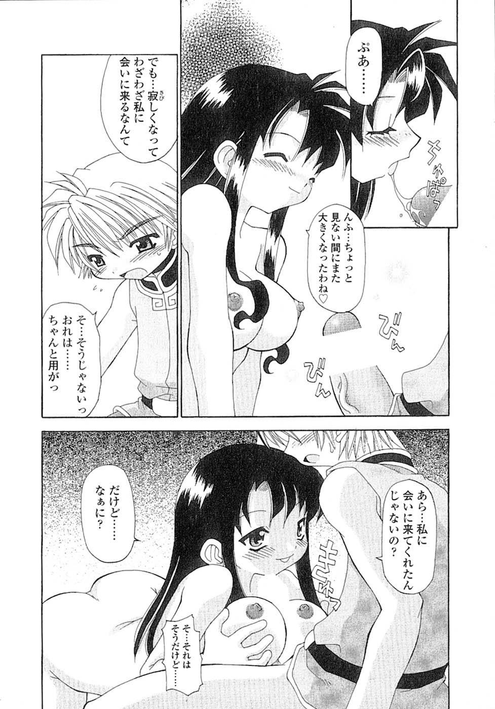 Nyan Nyan Kusushi! 94
