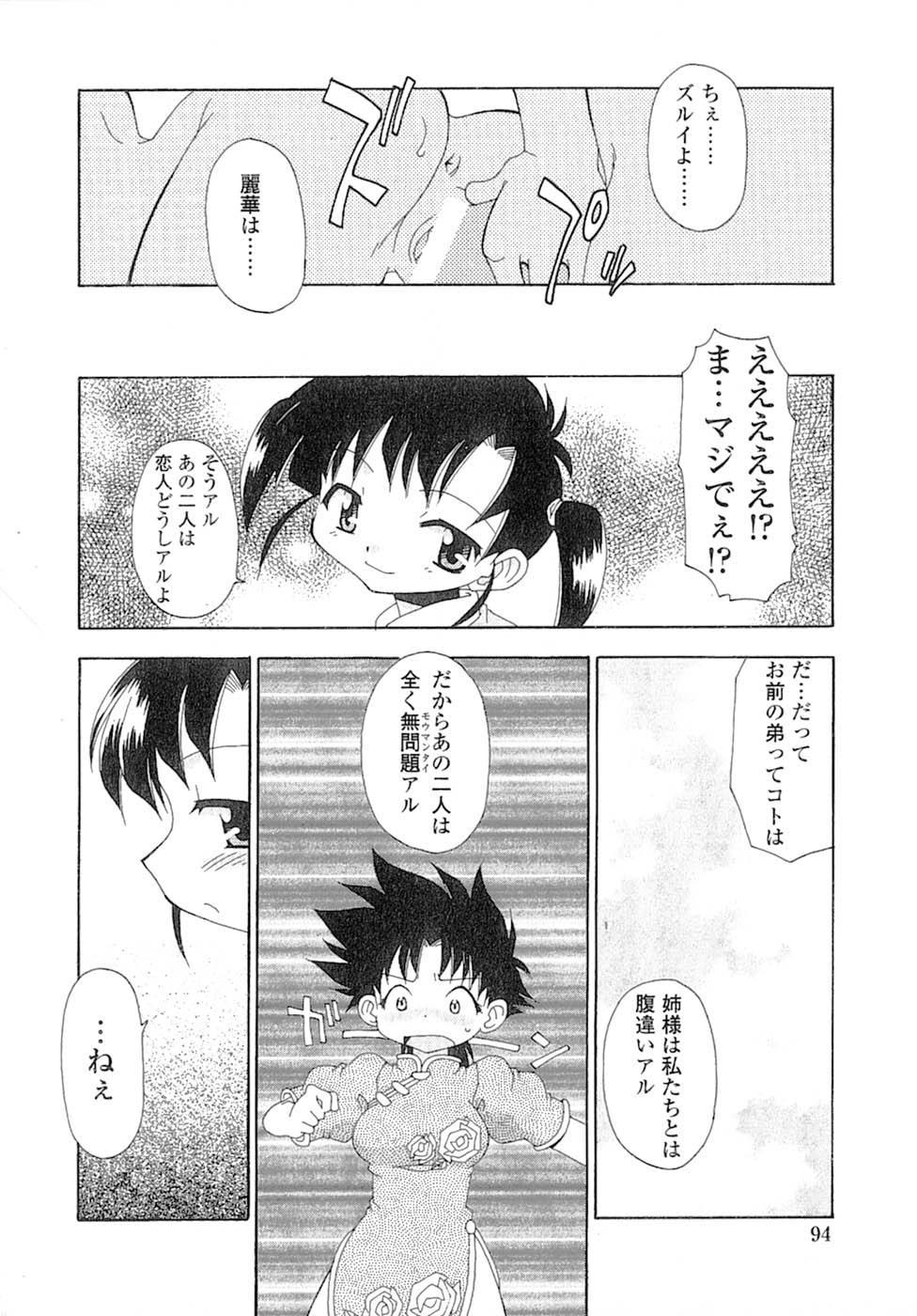 Nyan Nyan Kusushi! 96