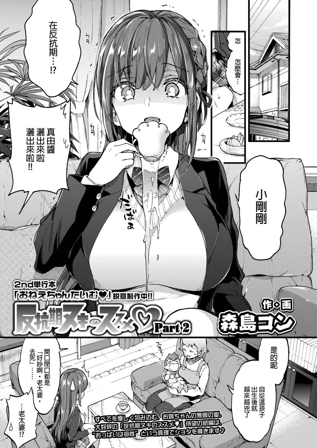 Hankouki Nuki no Susume  Part2 1