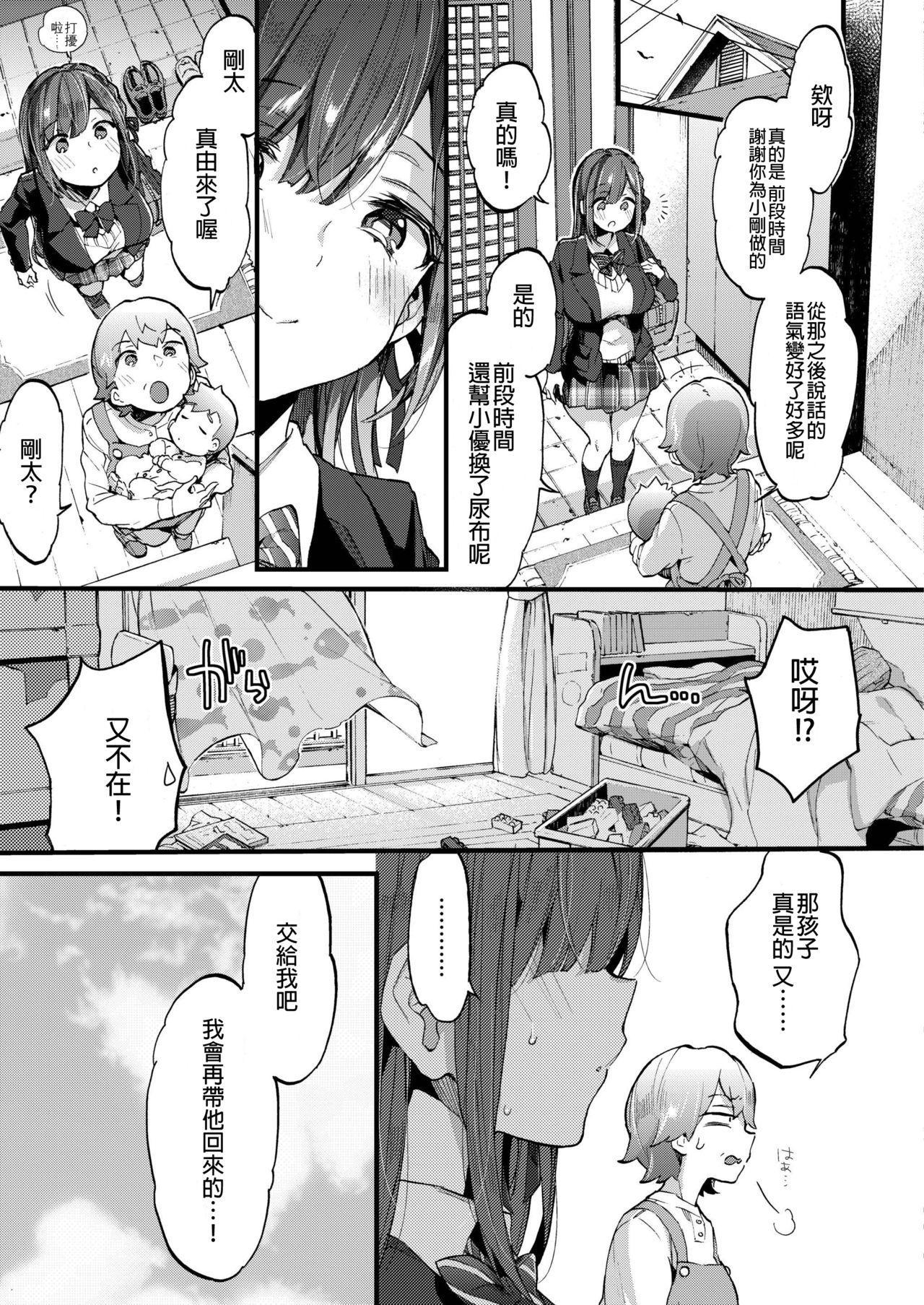 Hankouki Nuki no Susume  Part2 25