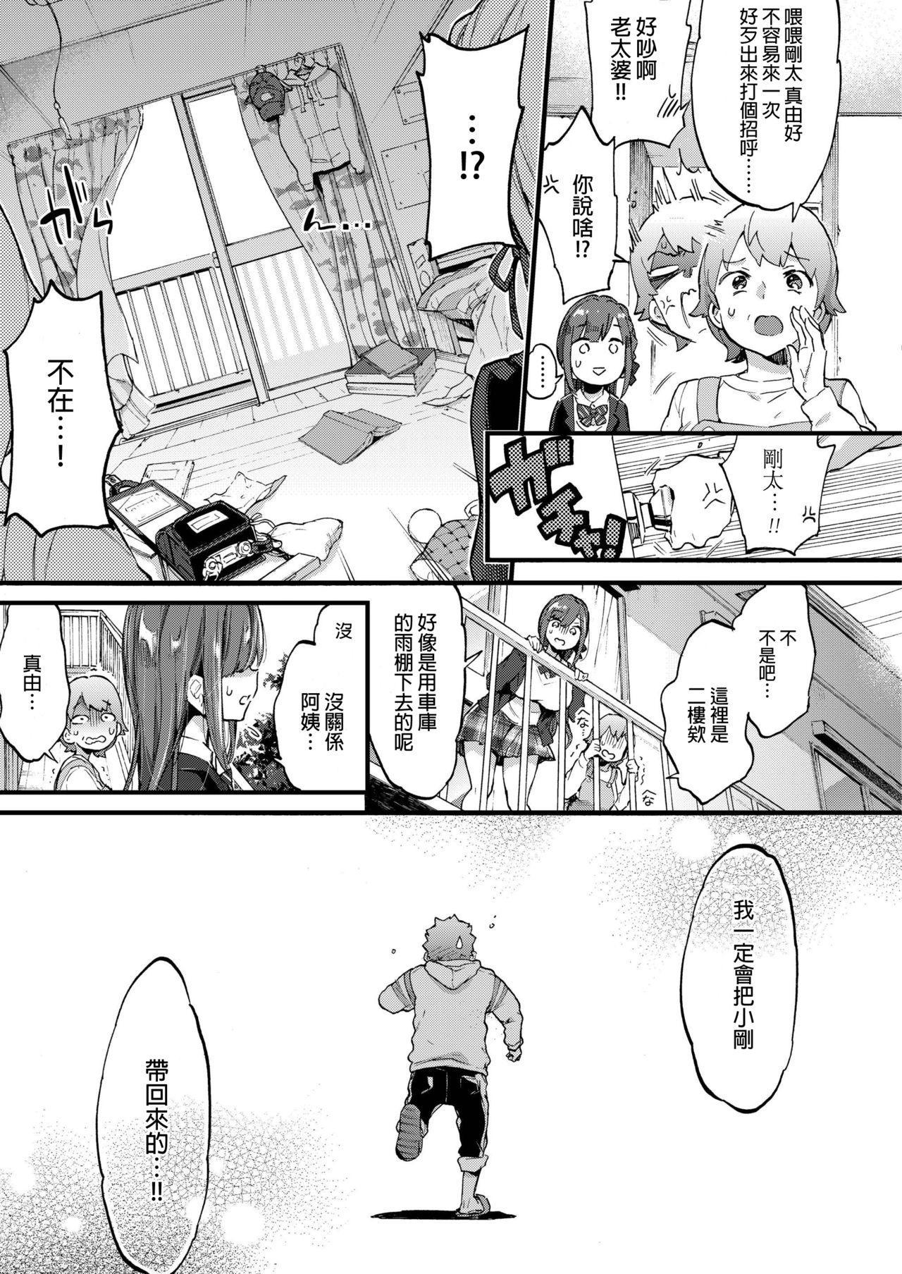 Hankouki Nuki no Susume  Part2 3