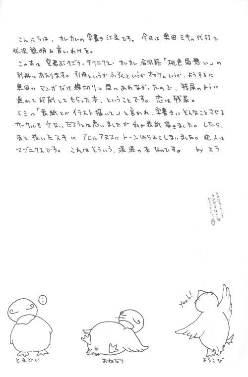Bessatsu Momoiro 0