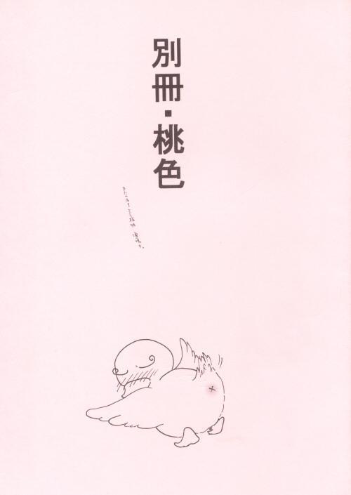 Bessatsu Momoiro 33
