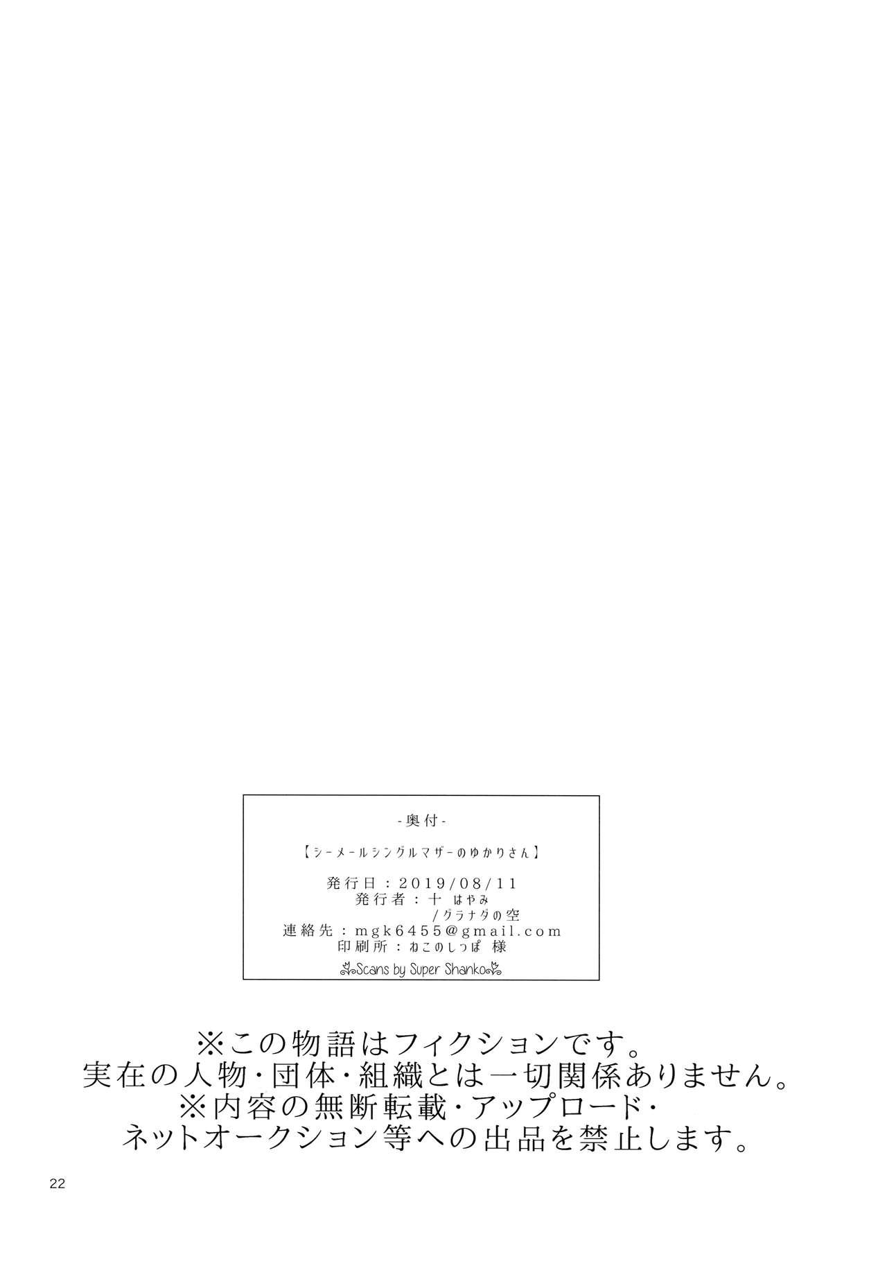 Shemale Single Mother no Yukari-san 20
