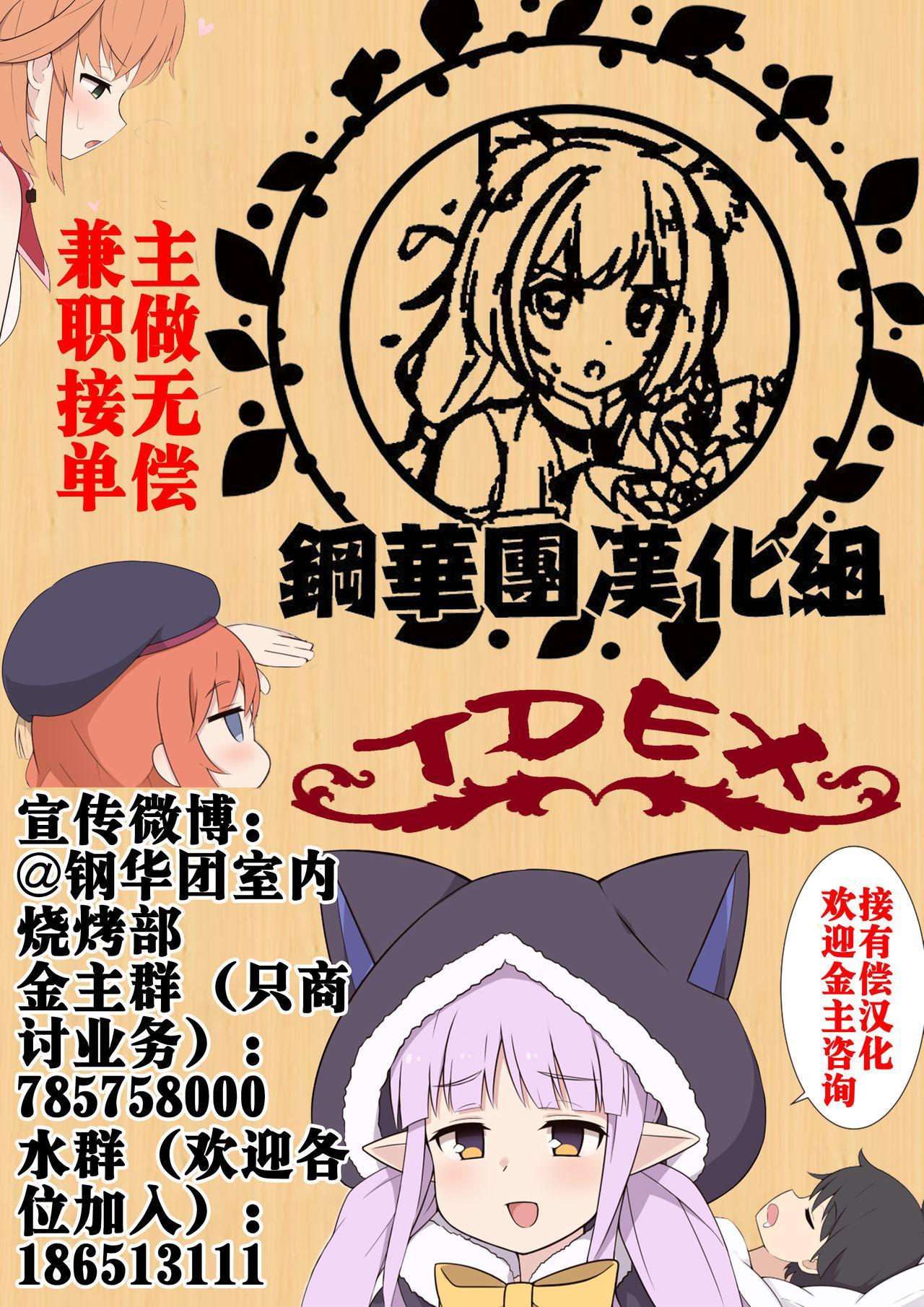 Kyaru to Cosplay Ecchi Suru dake no Ohanashi | 只是和凯留进行角色扮演性爱的故事 6