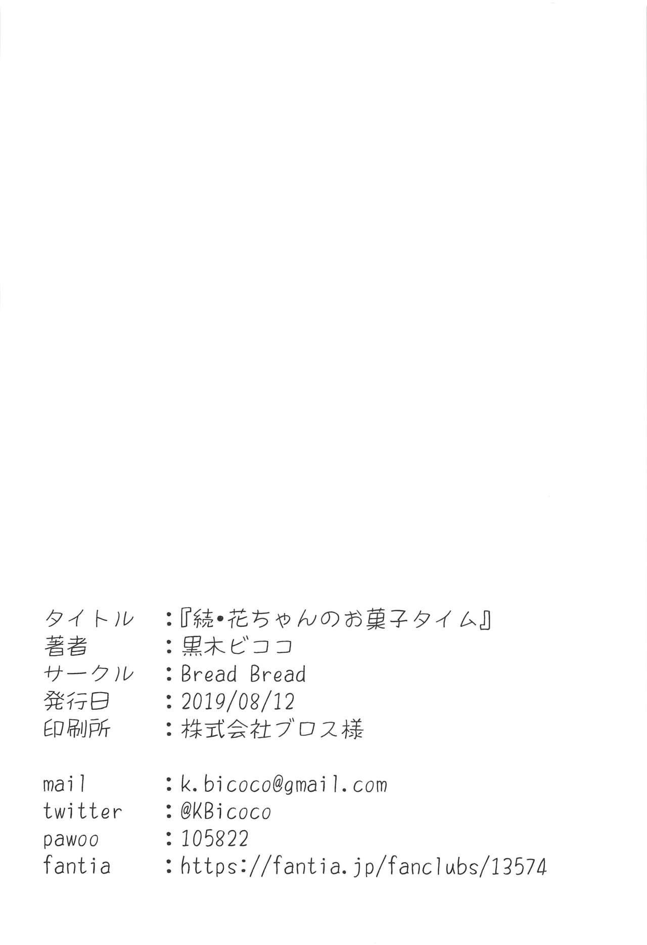 Zoku Hana-chan no Okashi Time 20