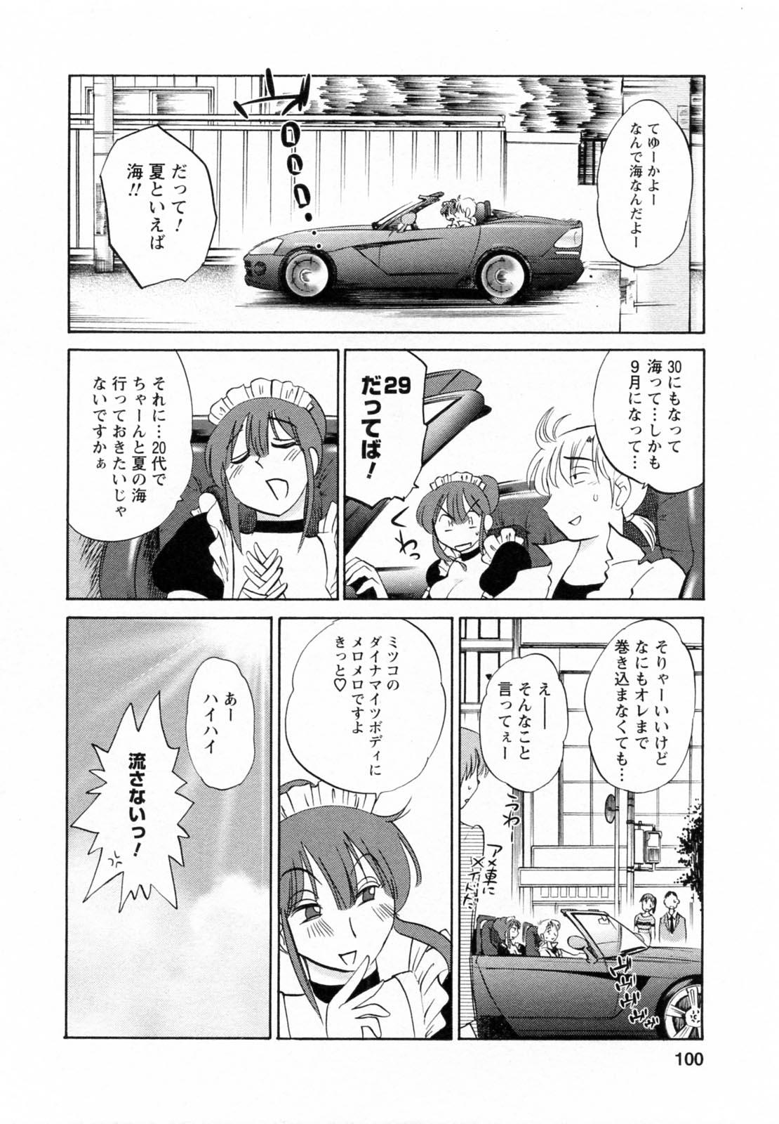 Maid no Mitsukosan Vol.1 99