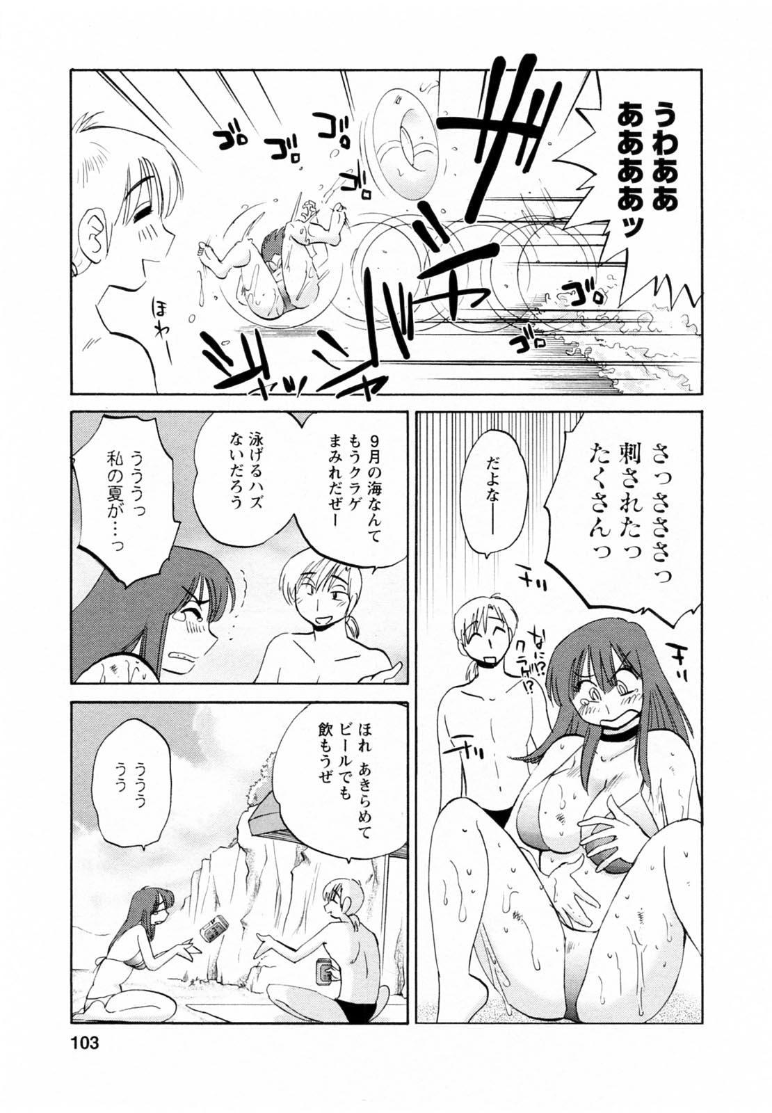 Maid no Mitsukosan Vol.1 102