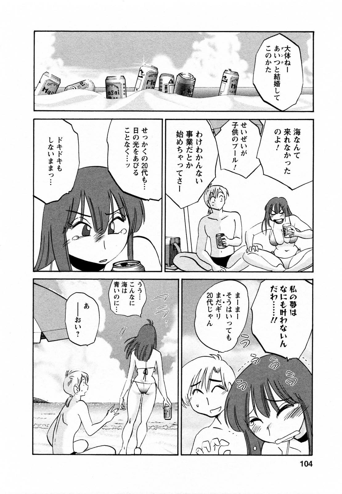 Maid no Mitsukosan Vol.1 103