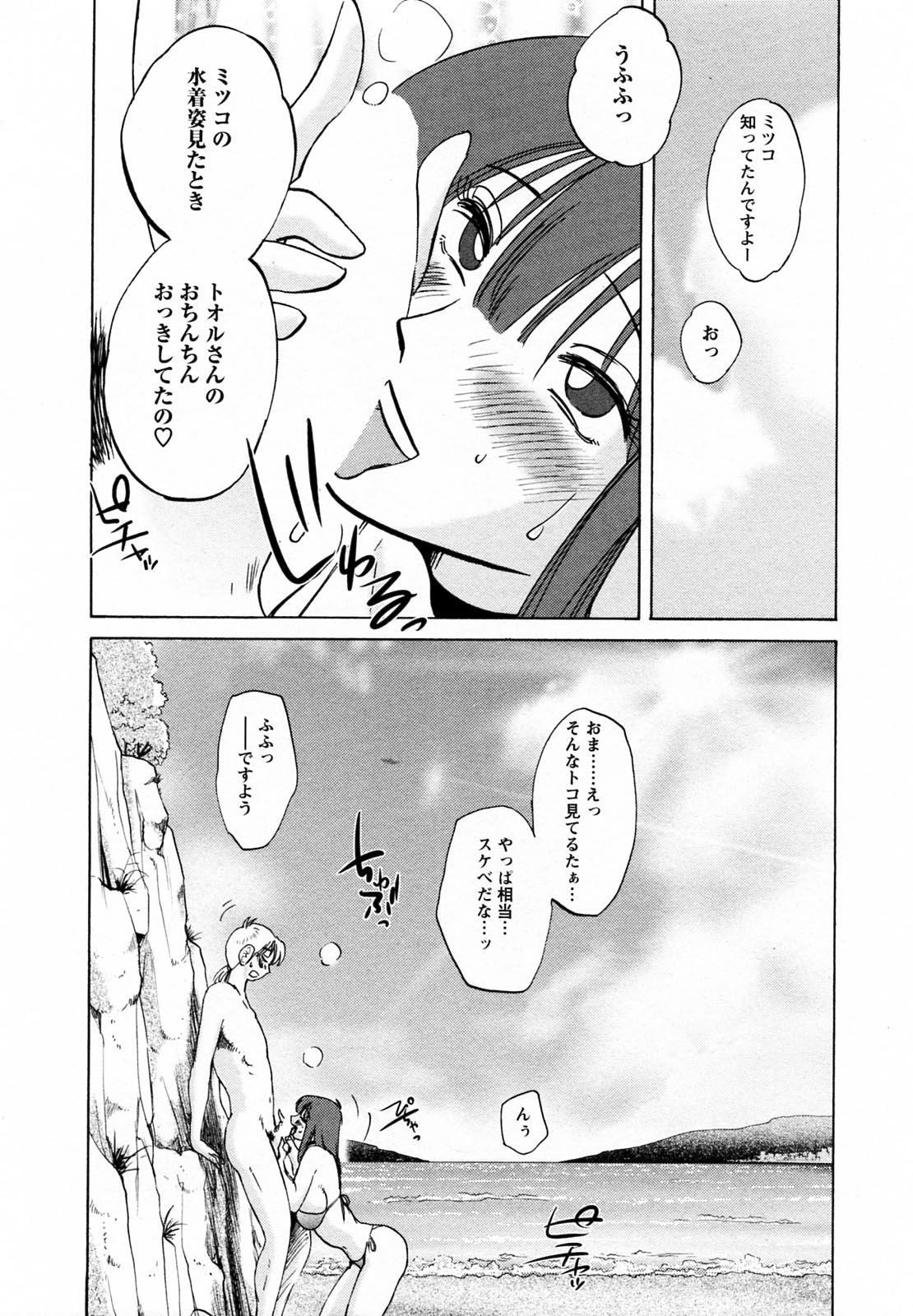 Maid no Mitsukosan Vol.1 105
