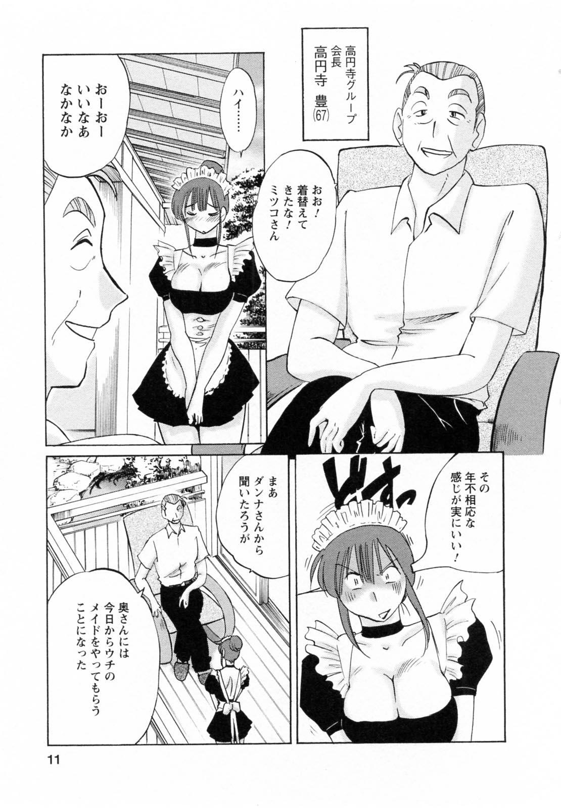 Maid no Mitsukosan Vol.1 10