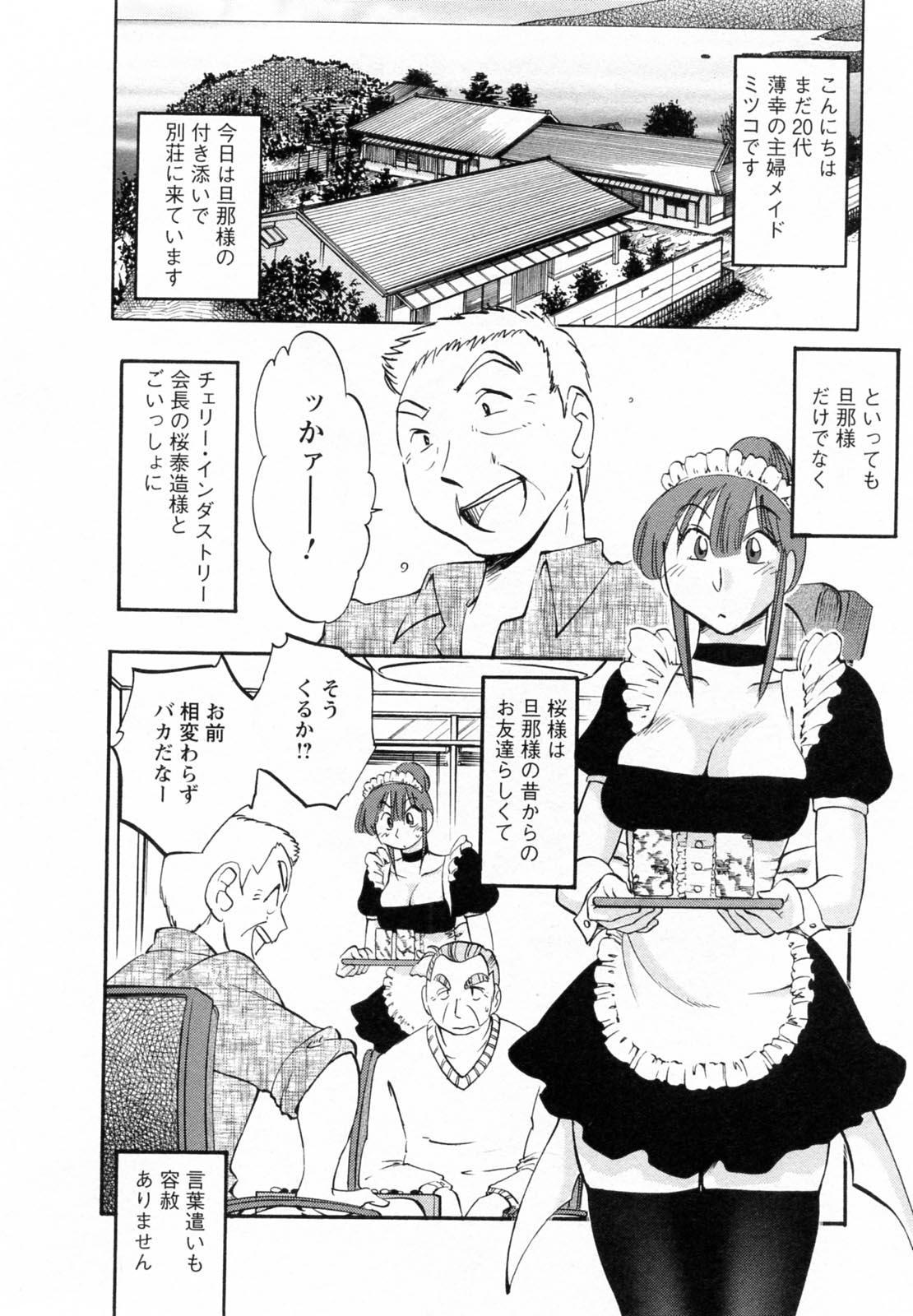 Maid no Mitsukosan Vol.1 115