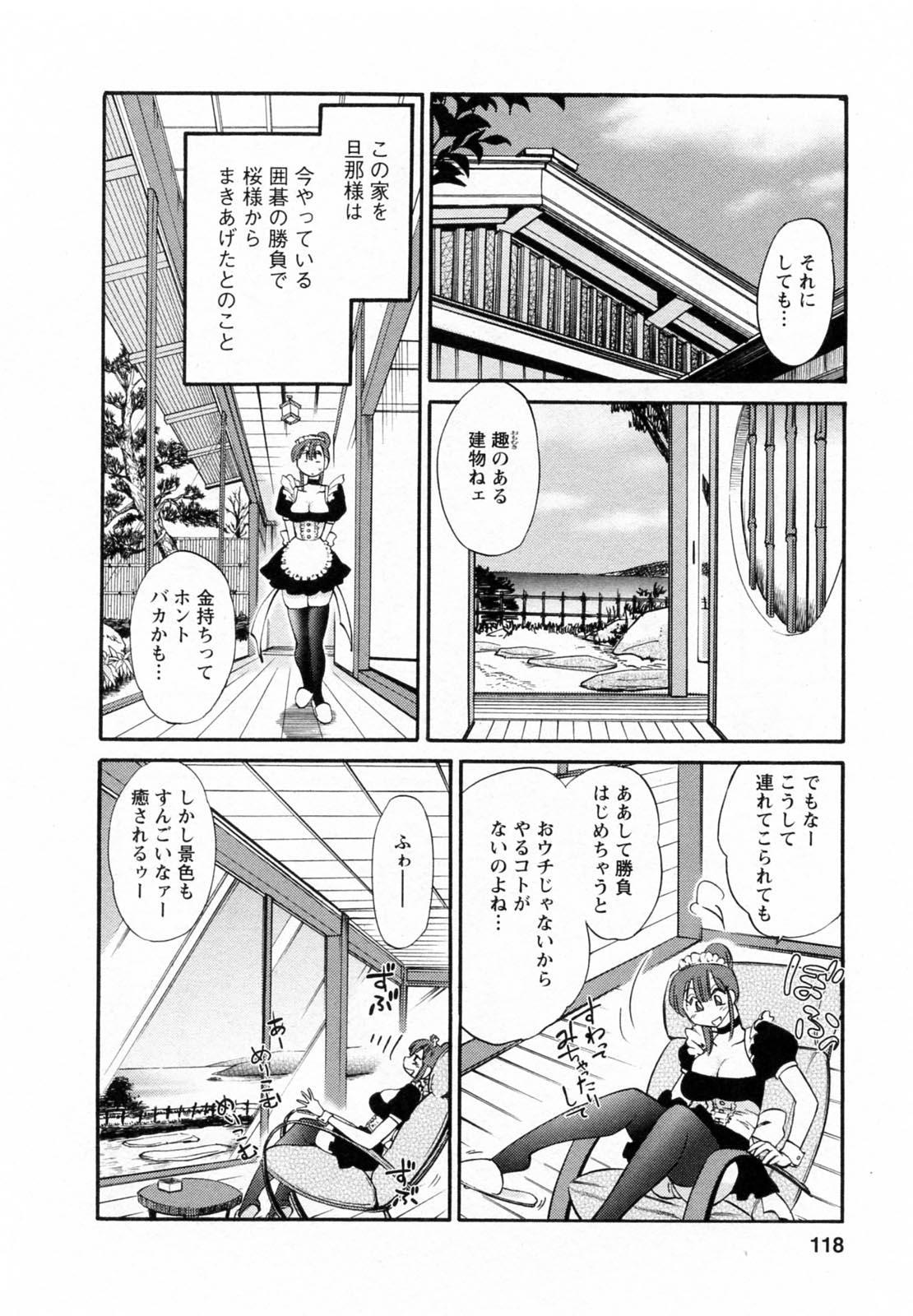 Maid no Mitsukosan Vol.1 117