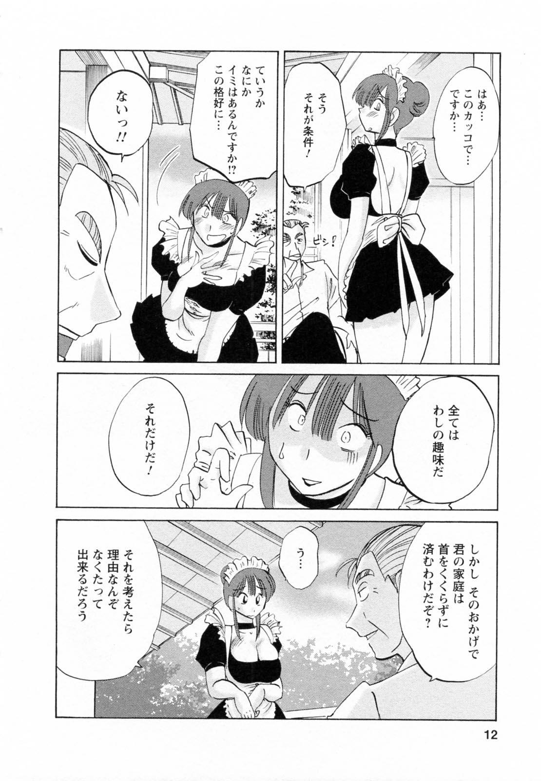 Maid no Mitsukosan Vol.1 11