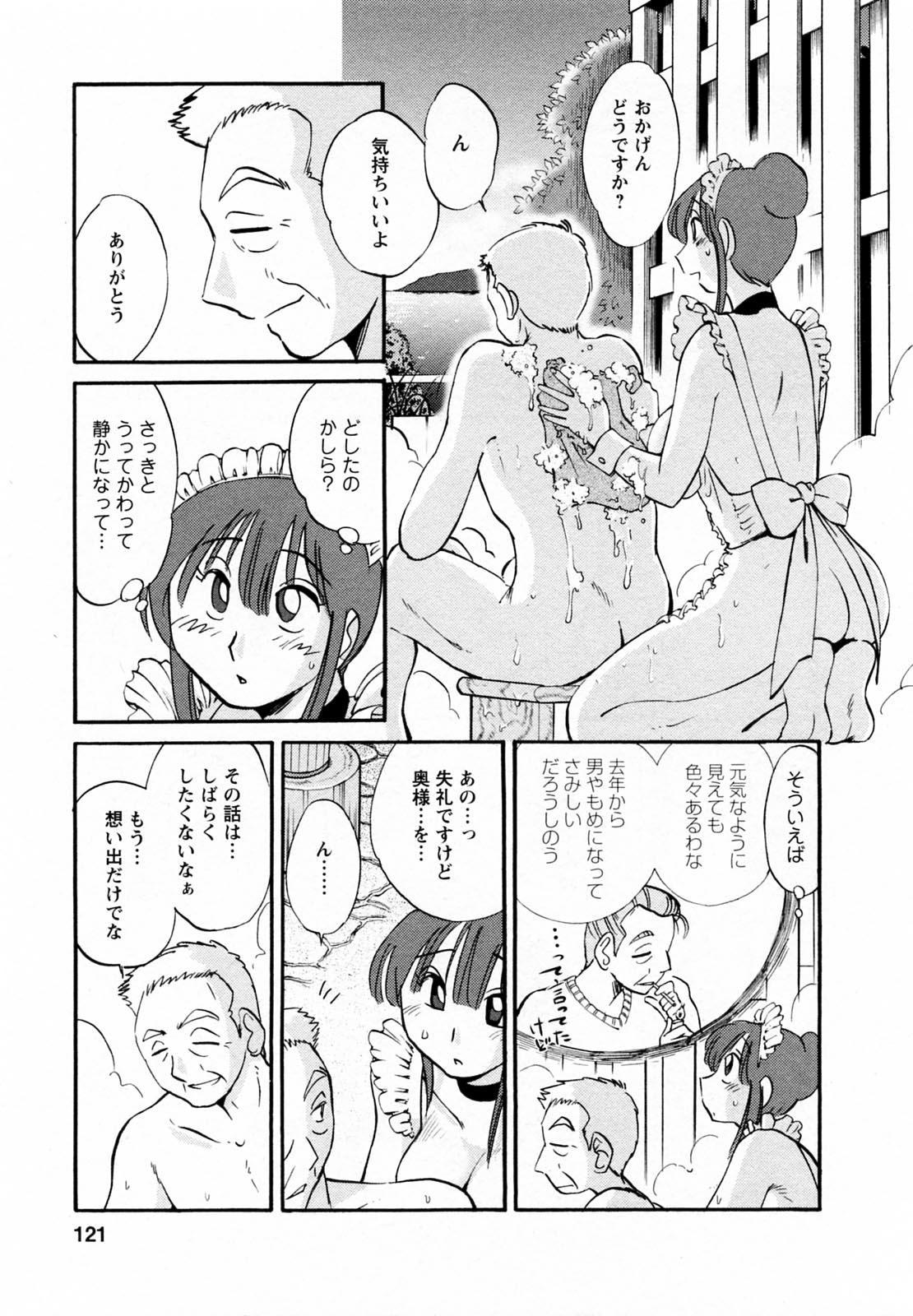 Maid no Mitsukosan Vol.1 120