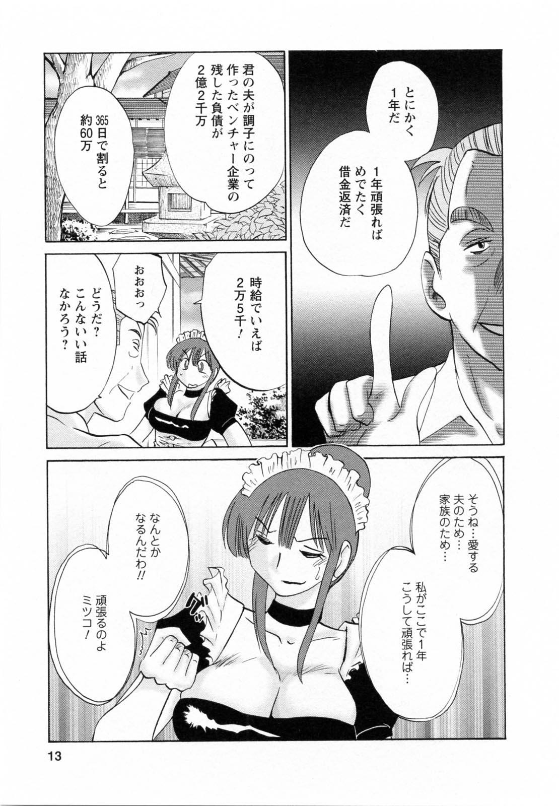 Maid no Mitsukosan Vol.1 12