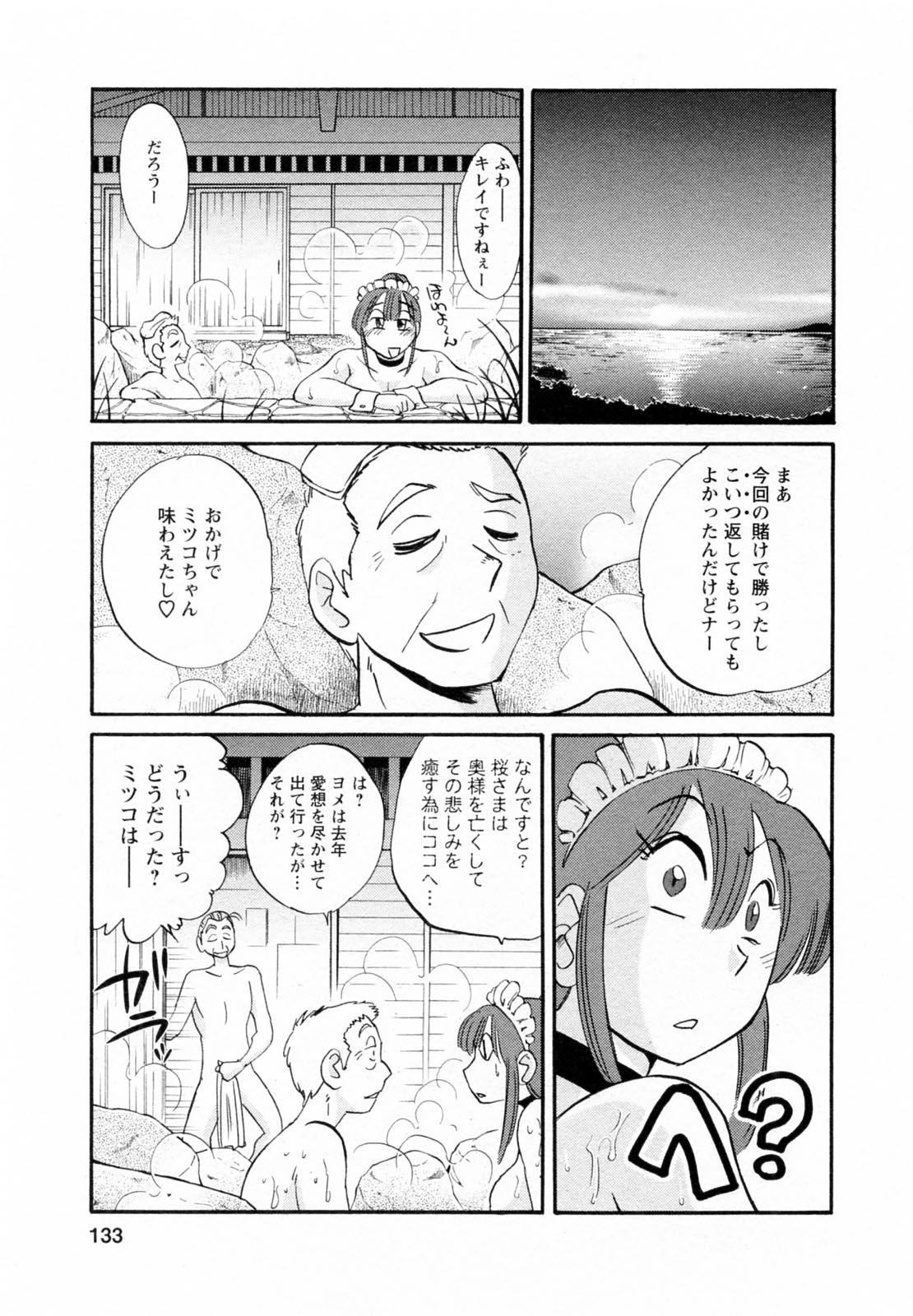 Maid no Mitsukosan Vol.1 132