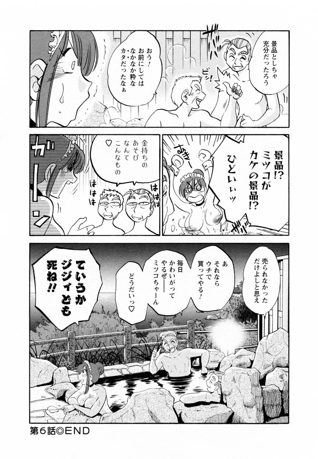 Maid no Mitsukosan Vol.1 133