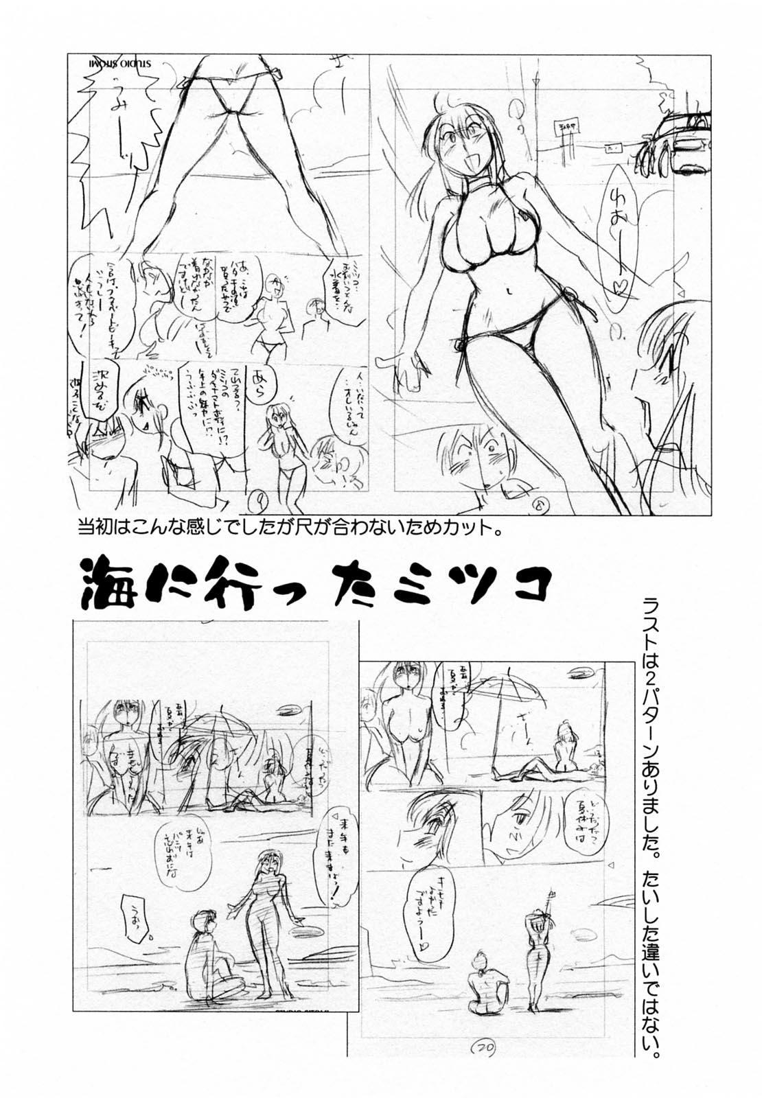 Maid no Mitsukosan Vol.1 134