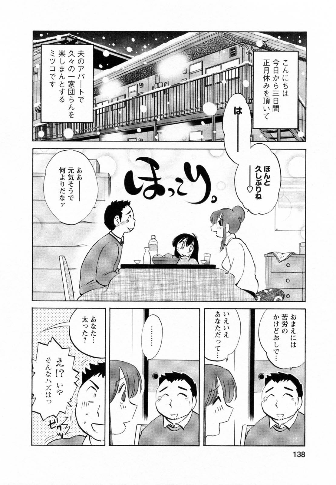 Maid no Mitsukosan Vol.1 137