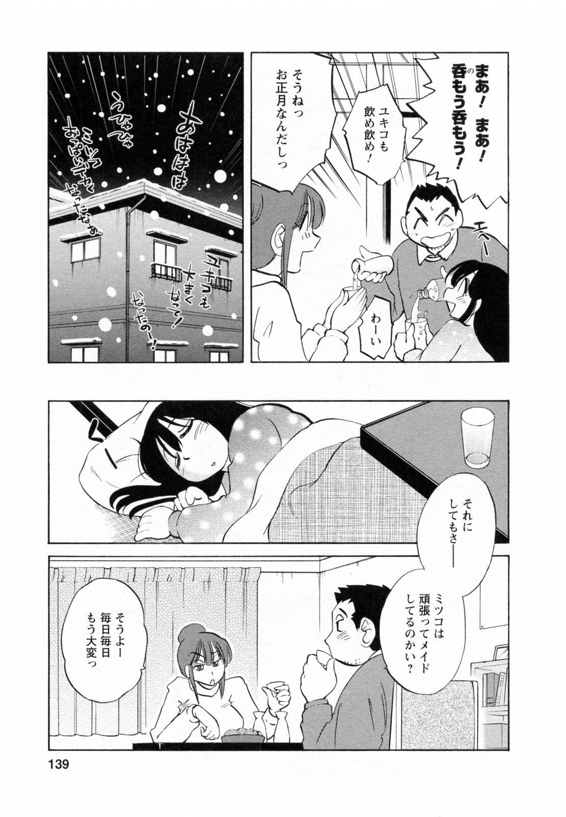 Maid no Mitsukosan Vol.1 138