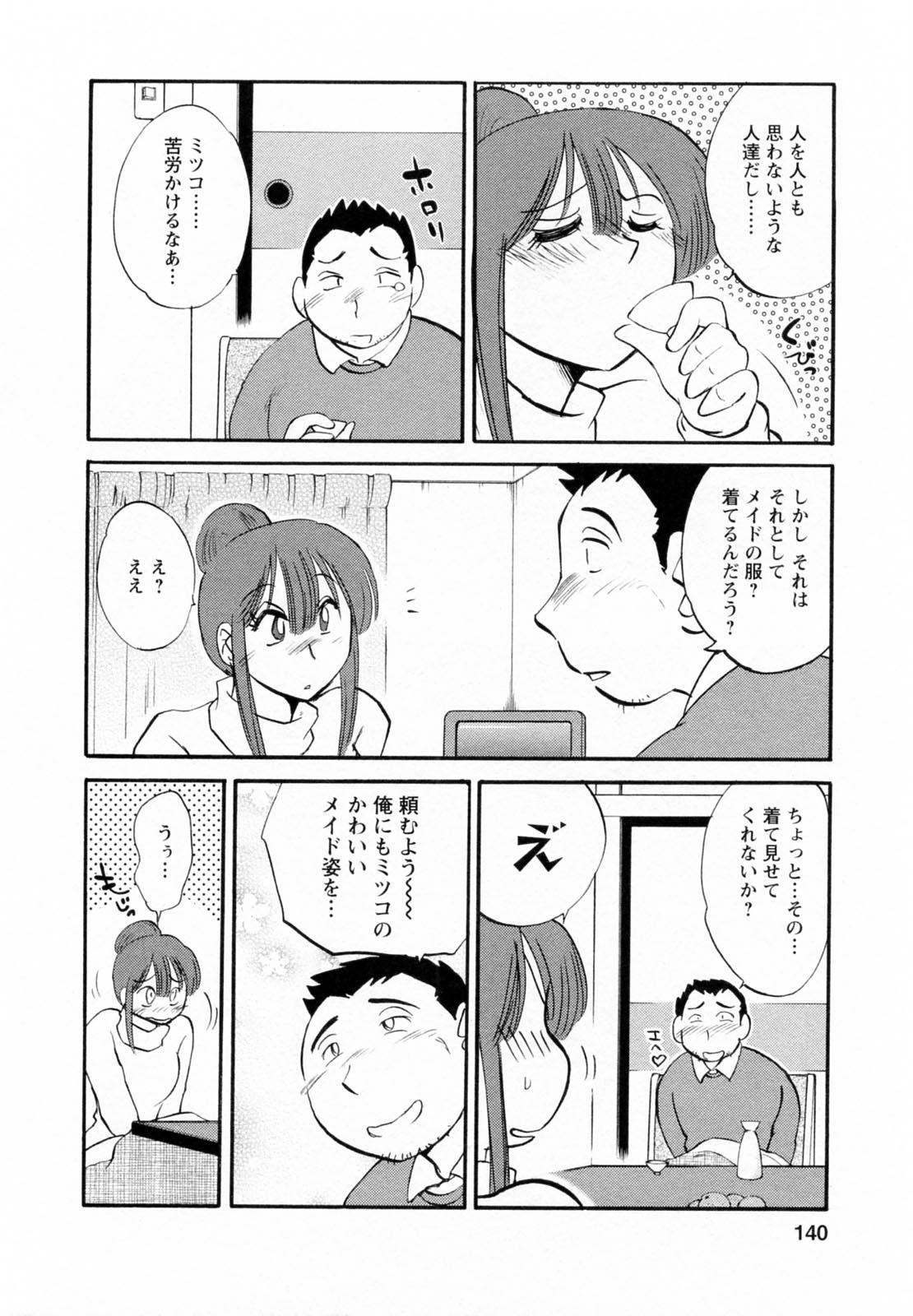 Maid no Mitsukosan Vol.1 139