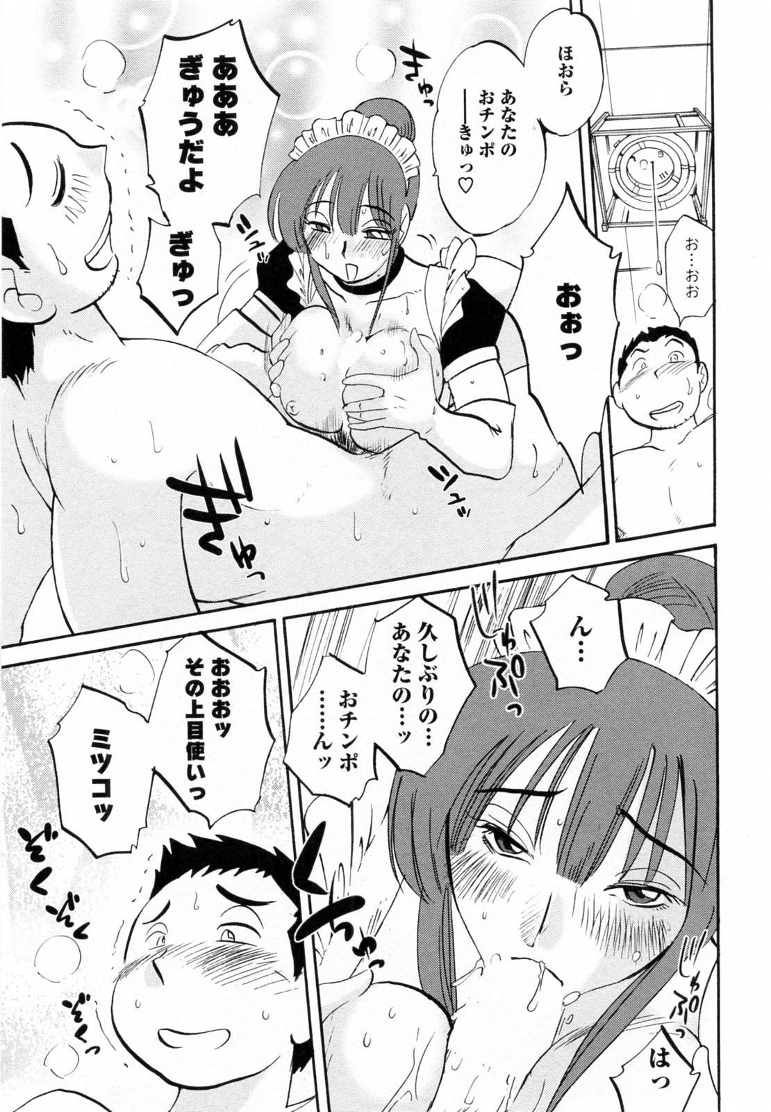Maid no Mitsukosan Vol.1 142