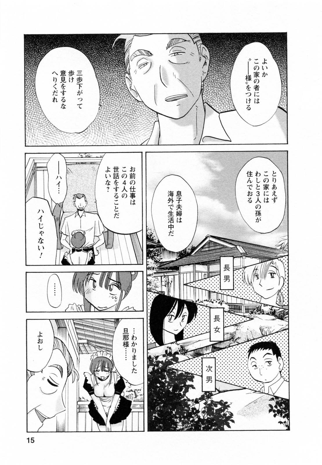 Maid no Mitsukosan Vol.1 14