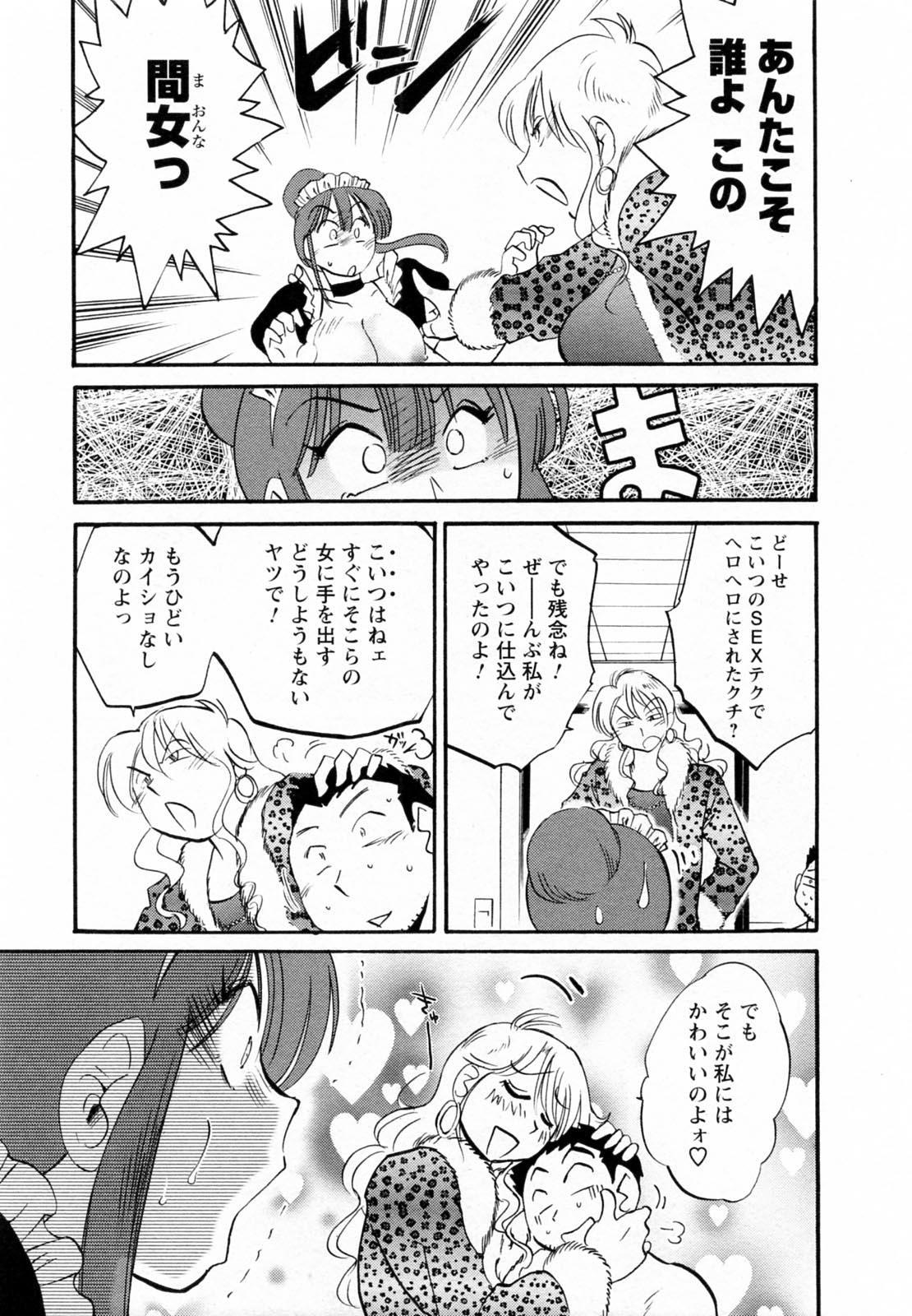 Maid no Mitsukosan Vol.1 154
