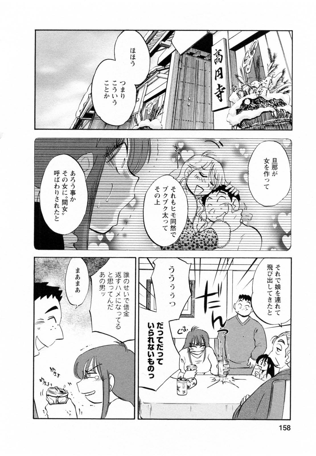 Maid no Mitsukosan Vol.1 157