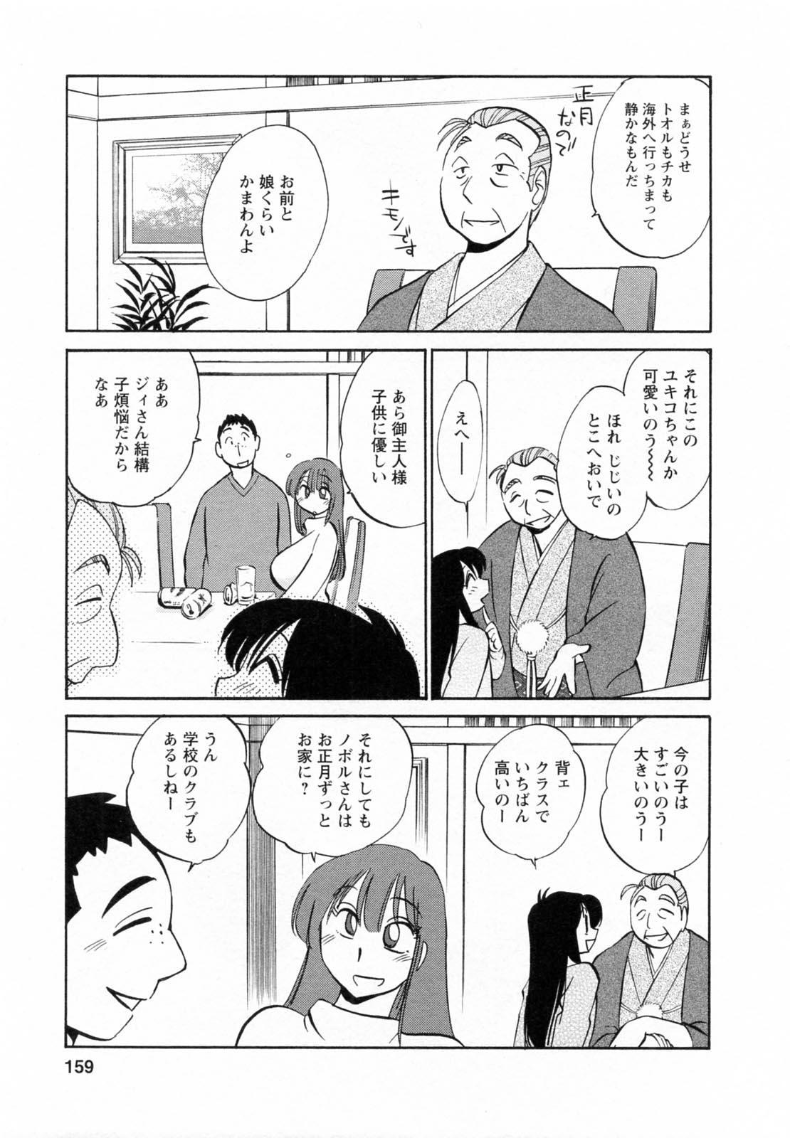 Maid no Mitsukosan Vol.1 158
