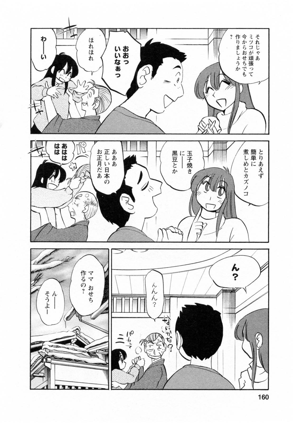 Maid no Mitsukosan Vol.1 159