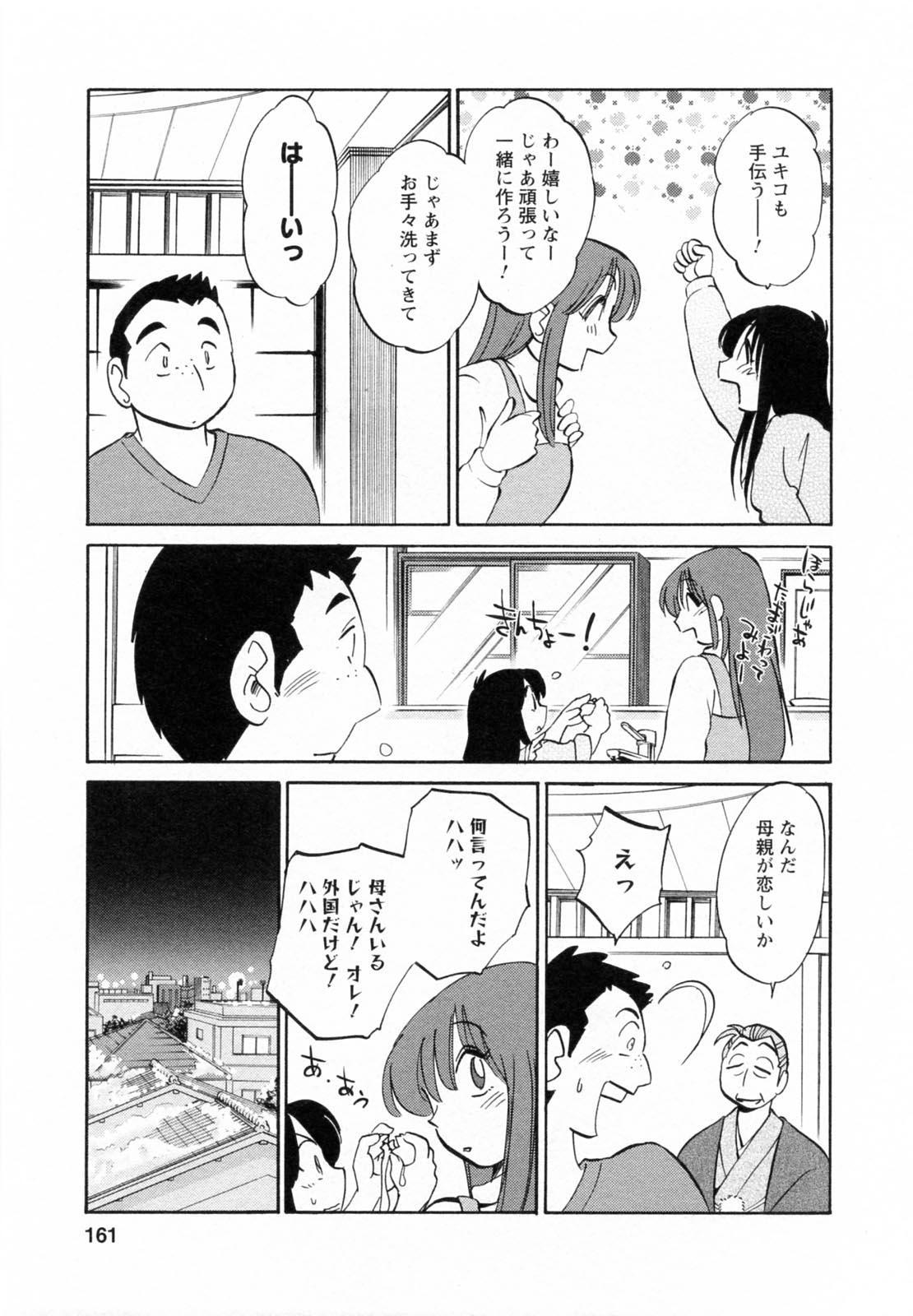 Maid no Mitsukosan Vol.1 160