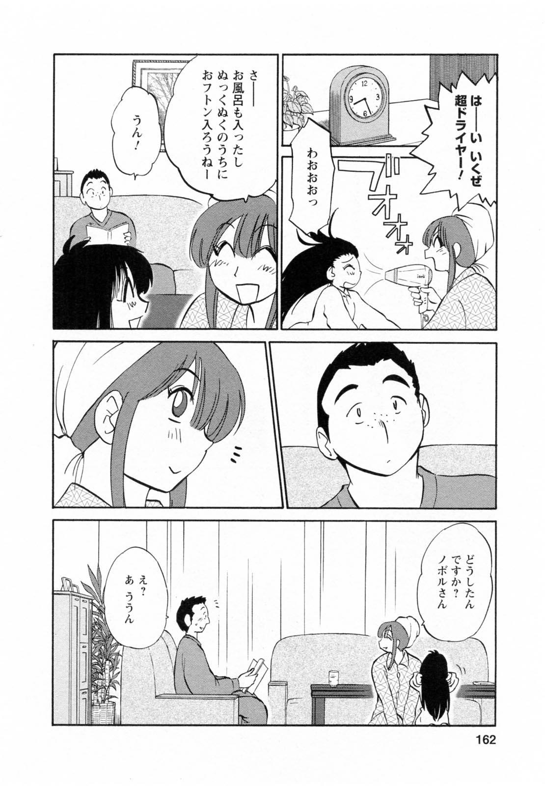 Maid no Mitsukosan Vol.1 161