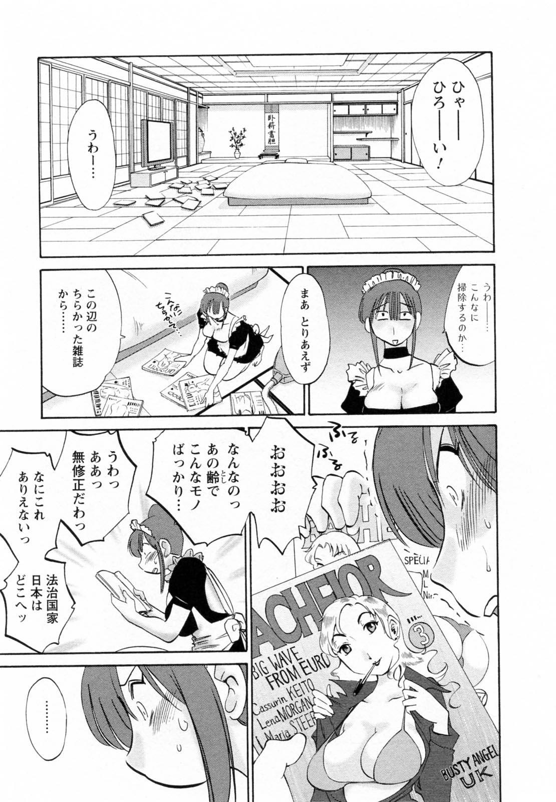 Maid no Mitsukosan Vol.1 16