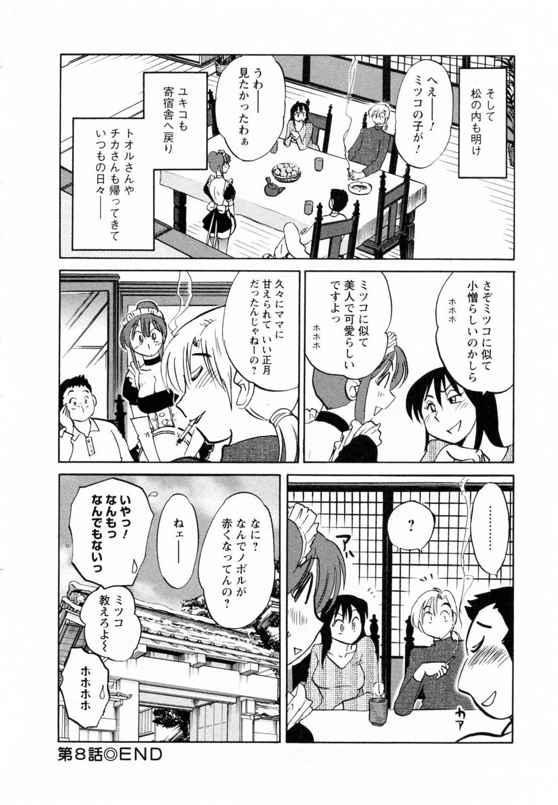Maid no Mitsukosan Vol.1 175
