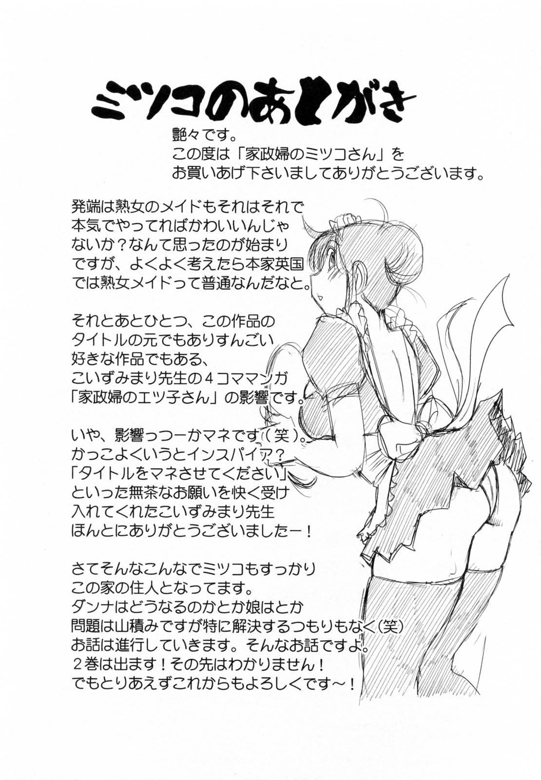 Maid no Mitsukosan Vol.1 176