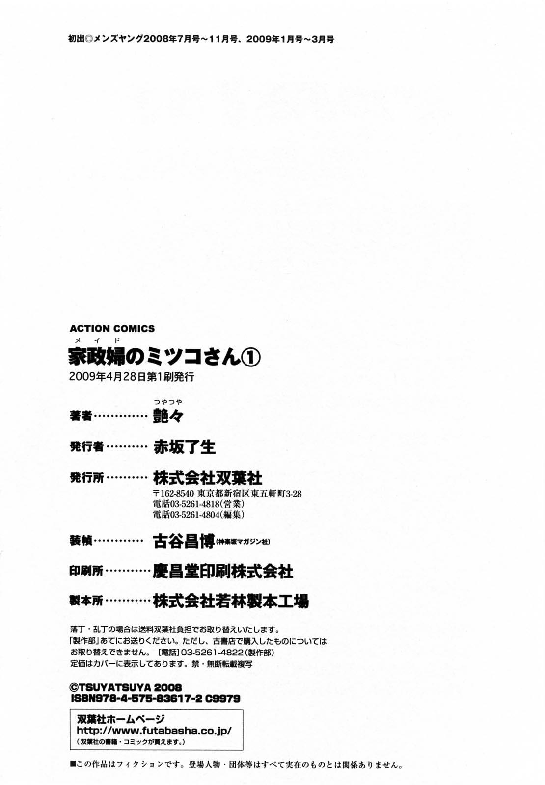 Maid no Mitsukosan Vol.1 177