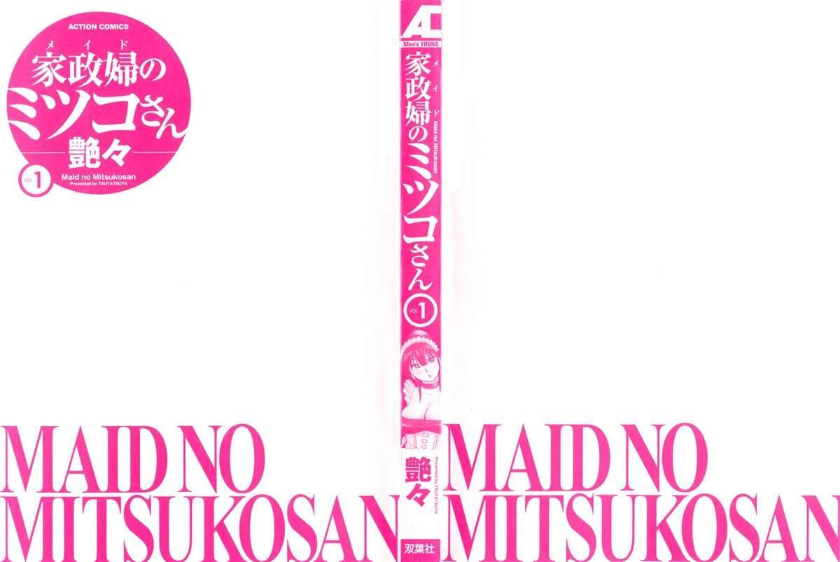Maid no Mitsukosan Vol.1 1
