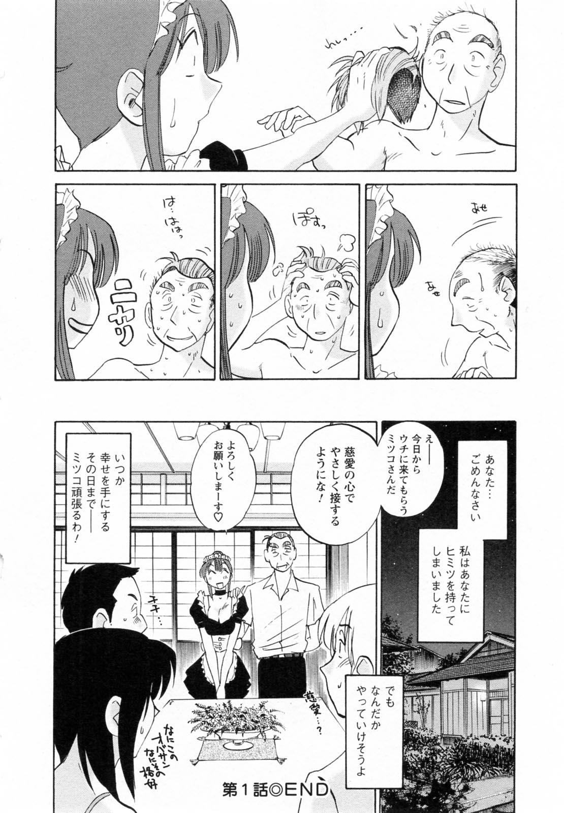 Maid no Mitsukosan Vol.1 29