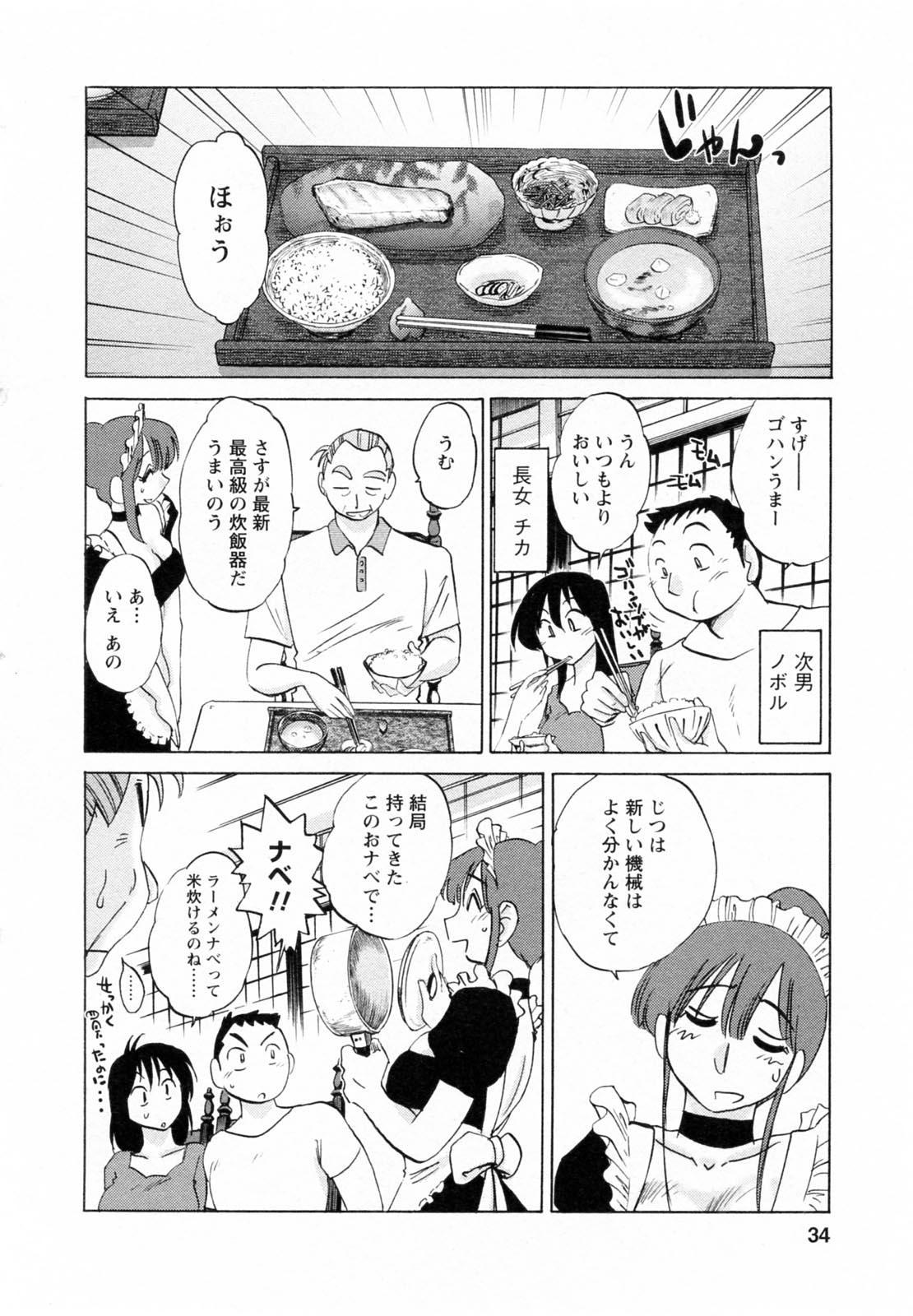 Maid no Mitsukosan Vol.1 33
