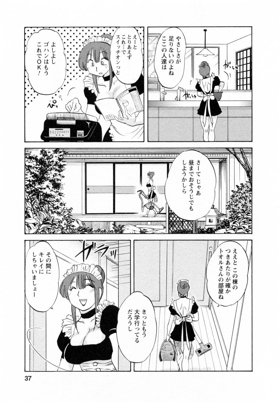 Maid no Mitsukosan Vol.1 36
