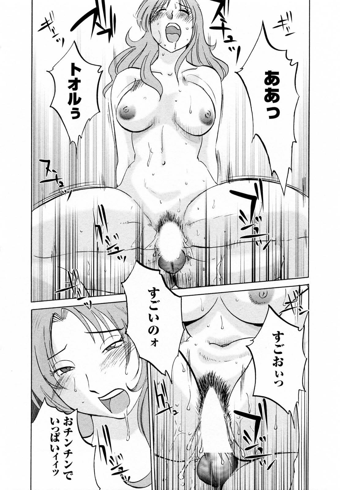 Maid no Mitsukosan Vol.1 37