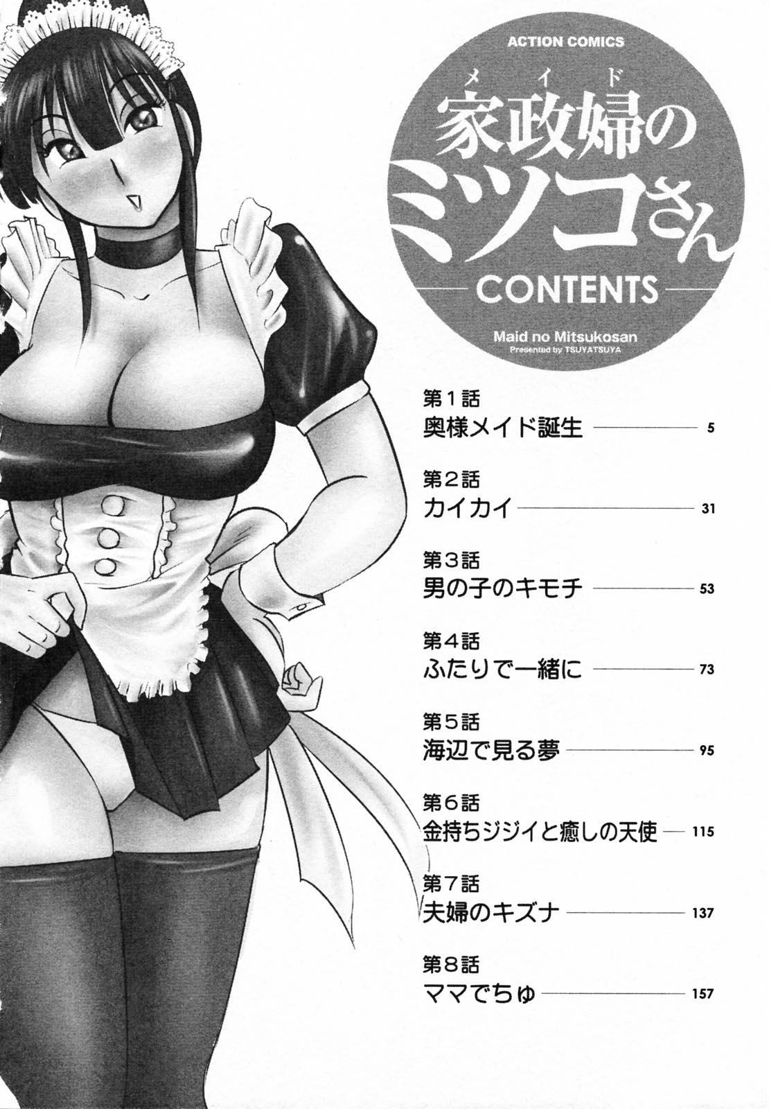 Maid no Mitsukosan Vol.1 3