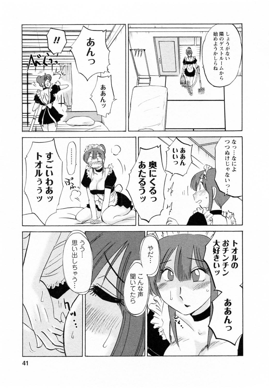 Maid no Mitsukosan Vol.1 40