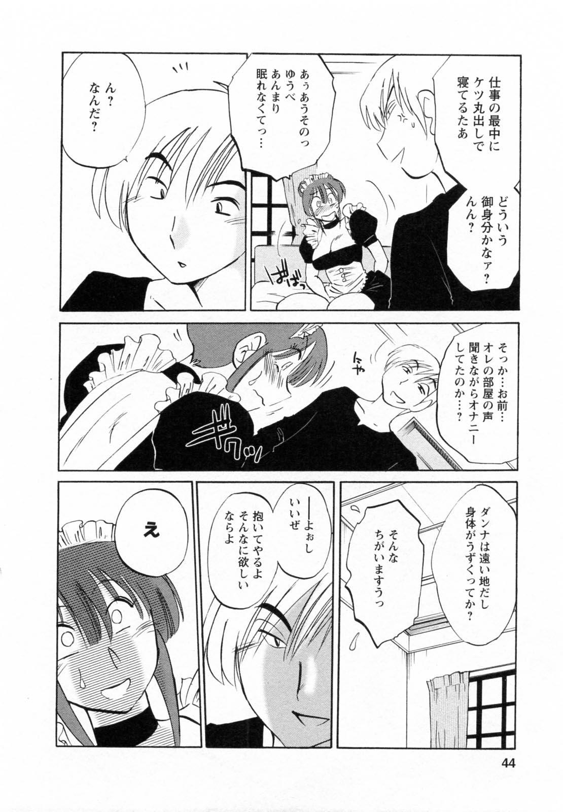 Maid no Mitsukosan Vol.1 43