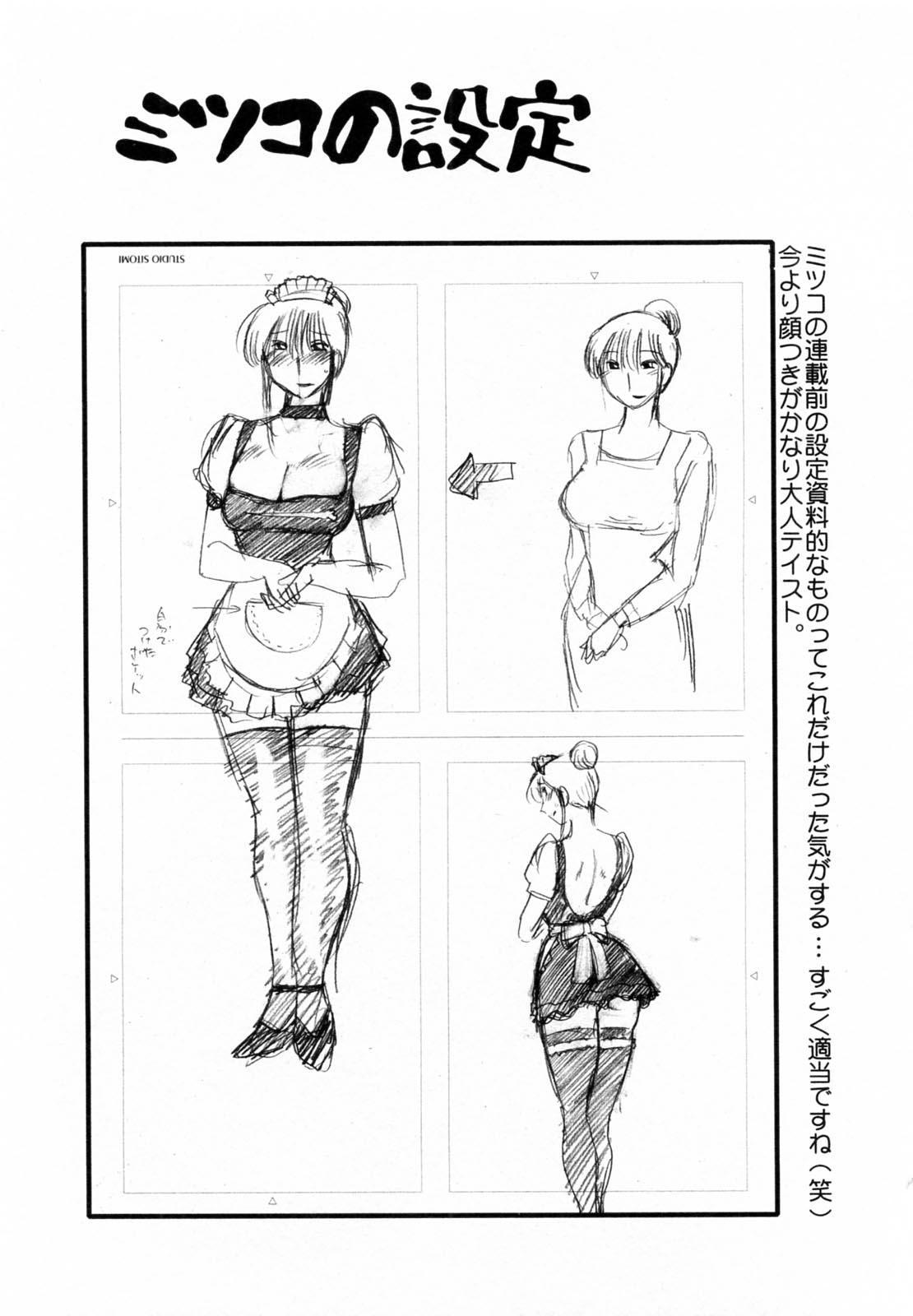Maid no Mitsukosan Vol.1 50