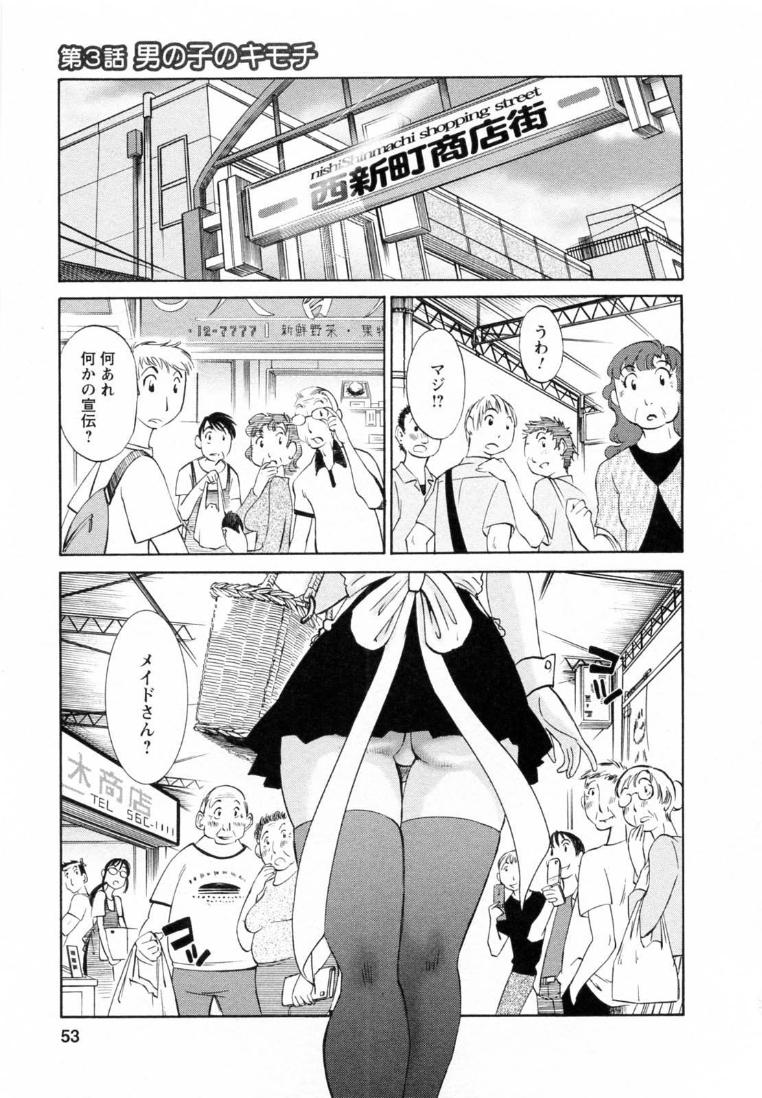 Maid no Mitsukosan Vol.1 52