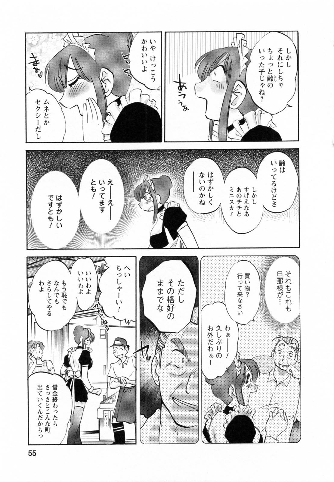Maid no Mitsukosan Vol.1 54
